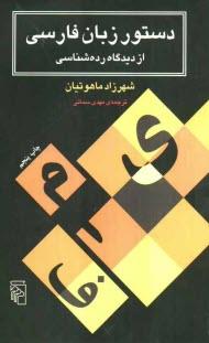 www.payane.ir - دستور زبان فارسي از ديدگاه ردهشناسي