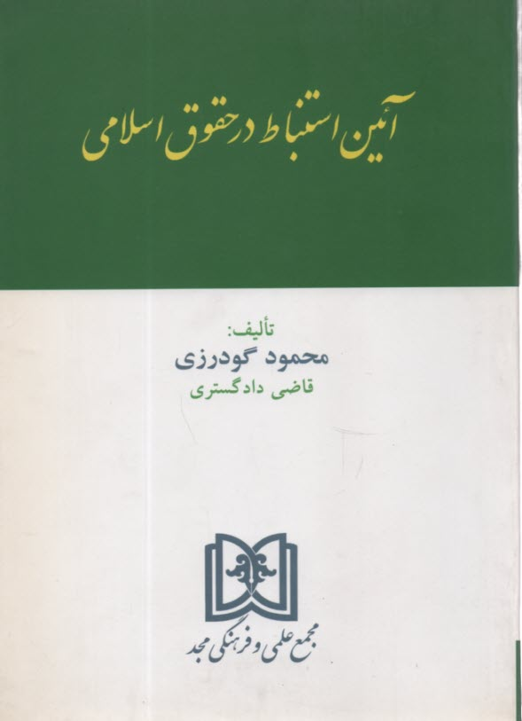 www.payane.ir - آئين استنباط در حقوق اسلامي