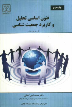 www.payane.ir - فنون اساسي تحليل و كاربرد جمعيتشناسي