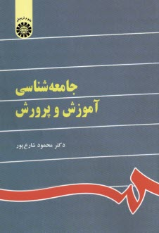 www.payane.ir - جامعهشناسي آموزش و پرورش (با تجديد نظر)