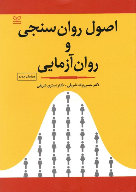 www.payane.ir - اصول روانسنجي و روانآزمايي