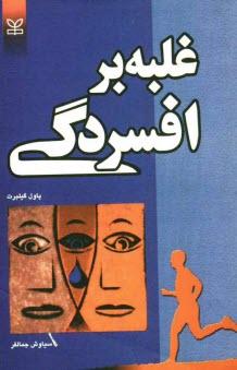 www.payane.ir - غلبه بر افسردگي