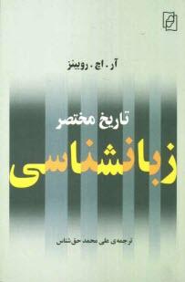 www.payane.ir - تاريخ مختصر زبانشناسي