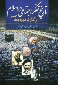 www.payane.ir - تاريخ تفكر اجتماعي در اسلام از آغاز تا دوره معاصر