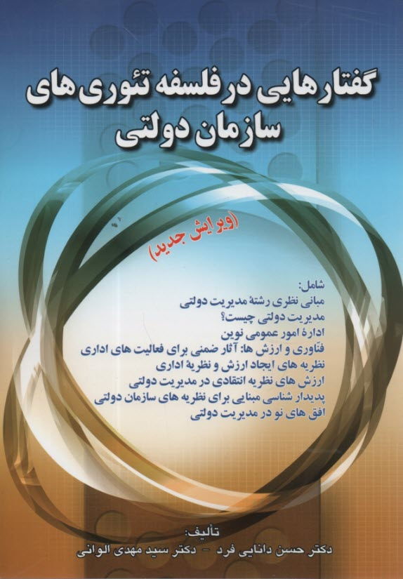 www.payane.ir - گفتارهايي در فلسفه تئوريهاي سازمان دولتي