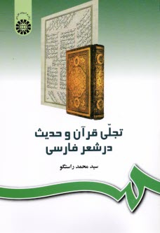 www.payane.ir - تجلي قرآن و حديث در شعر فارسي