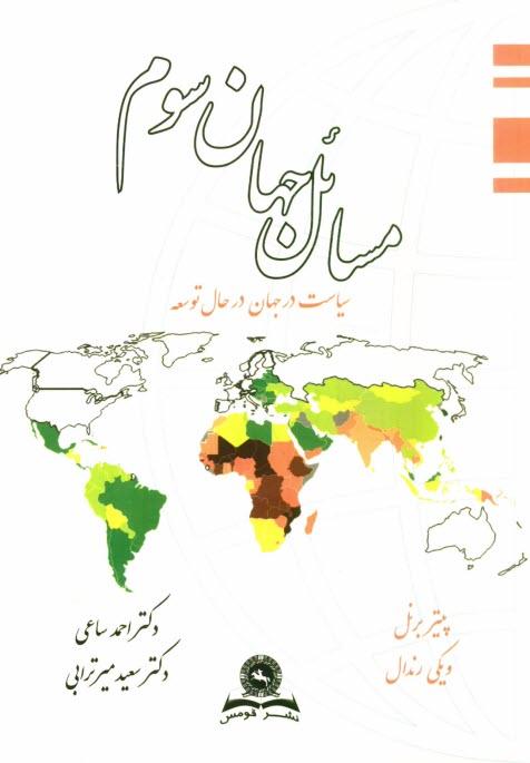 www.payane.ir - مسائل جهان سوم: مطالعه سياست در جهان در حال توسعه
