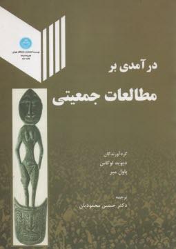 www.payane.ir - درآمدي بر مطالعات جمعيتي