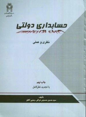 www.payane.ir - حسابداري دولتي: با تجديدنظر كامل