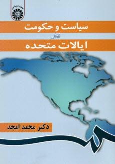 www.payane.ir - سياست و حكومت در ايالات متحده