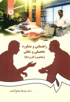 www.payane.ir - راهنمايي و مشاوره تحصيلي و شغلي (مفاهيم و كاربردها)