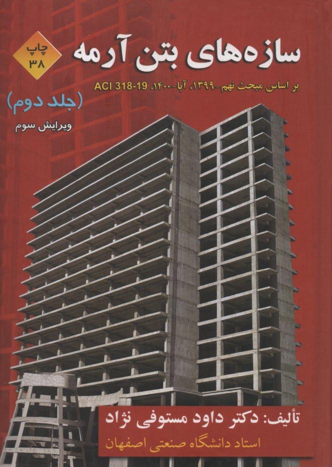 www.payane.ir - سازههاي بتنآرمه: براساس ACI 318-05 و آييننامه بتن ايران (آبا)