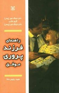 www.payane.ir - راهنماي فرزندپروري موفق