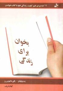 www.payane.ir - بخوان براي زندگي: 11 قدم براي تغيير كيفيت زندگي خود با كتاب خواندن