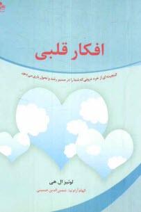 www.payane.ir - افكار قلبي: گنجينهاي از خرد دروني كه شما را در مسير رشد و تحول ياري ميدهد