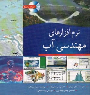 www.payane.ir - نرمافزارهاي مهندسي آب: قابل استفاده دانشجويان رشتههاي: مهندسي آب، مهندسي عمران و مهندسان مرتبط ...