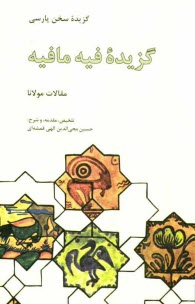 www.payane.ir - گزيده فيهمافيه: مقالات مولانا