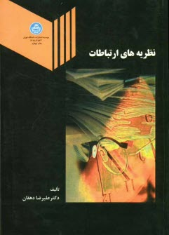 www.payane.ir - نظريههاي ارتباطات