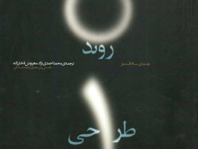 www.payane.ir - روند طراحي