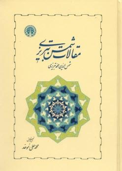 www.payane.ir - مقالات شمس تبريزي