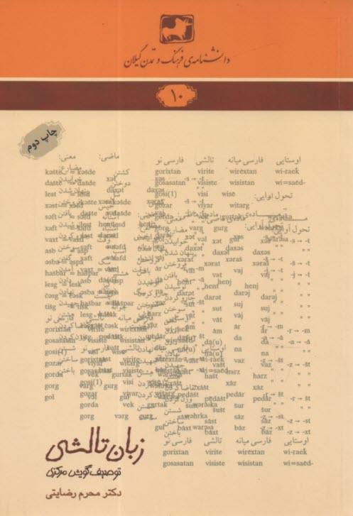 www.payane.ir - زبان تالشي (توصيف گويش مركزي)