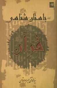 www.payane.ir - باستانشناسي قرآن