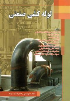 www.payane.ir - لولهكشي صنعتي: قابل استفاده كارآموزان، دانشجويان، اساتيد رشته تاسيسات و علاقهمندان به صنعت پتروشيمي