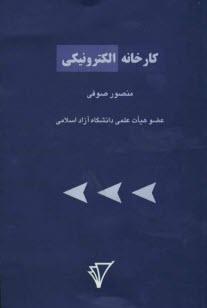 www.payane.ir - كارخانه الكترونيكي