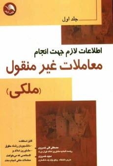 www.payane.ir - اطلاعات لازم جهت انجام معاملات غيرمنقول و احكام معاملات