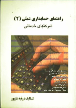 www.payane.ir - راهنماي حسابداري عملي: شركتهاي خدماتي