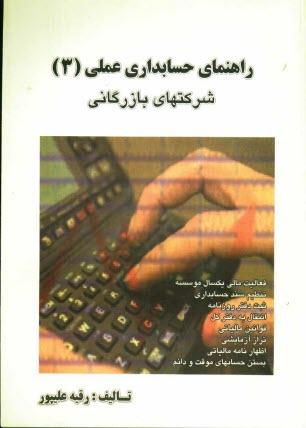 www.payane.ir - راهنماي حسابداري عملي: شركتهاي بازرگاني