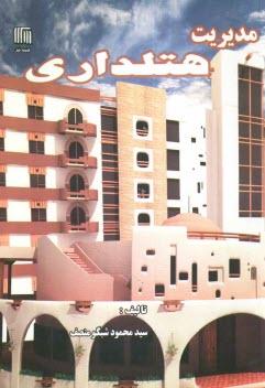 www.payane.ir - مديريت هتلداري