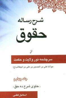 www.payane.ir - شرح رساله حقوق امام چهارم (ع)