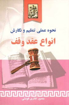 www.payane.ir - نحوه عملي تنظيم و نگارش انواع عقد وقف (وقفنامه)