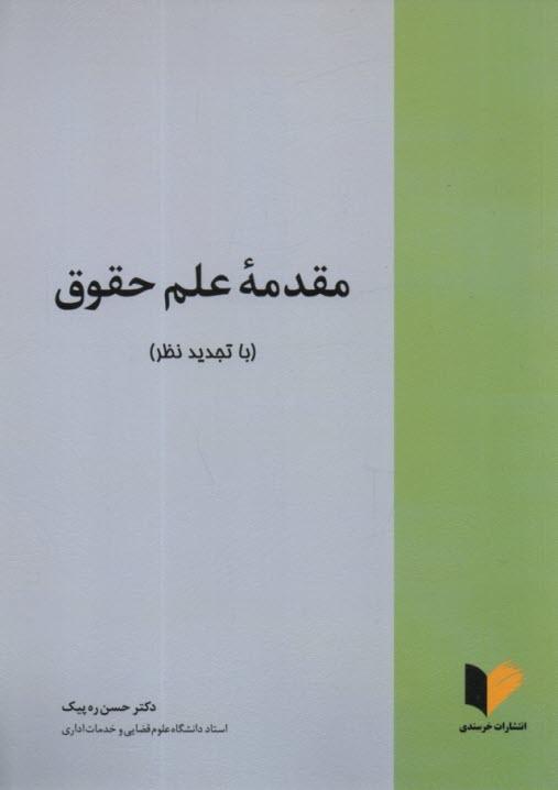 www.payane.ir - مقدمه علم حقوق