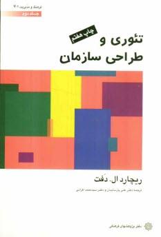 www.payane.ir - تئوري و طراحي سازمان