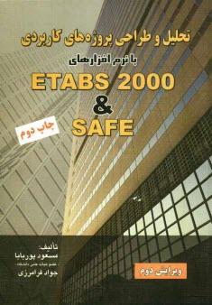 www.payane.ir - تحليل و طراحي پروژههاي كاربردي با نرمافزارهاي Etabs 2000 & Safe