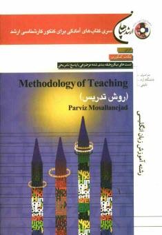 www.payane.ir - Methodology of Teaching (روش تدريس) رشته آموزش زبان انگليسي: مطابق با آخرين تغييرات كنكور كارشناسي ارشد: درس، نكات كنكوري، ...