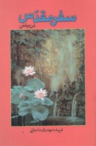 www.payane.ir - سفر مقدس: سفر جنگجويي صلحجو به عالم ماوراء