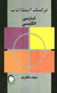 www.payane.ir - فرهنگ اصطلاحات فارسي به انگليسي