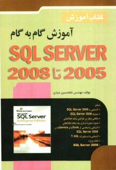 www.payane.ir - آموزش گام به گام 2008 - SQL Server 2005