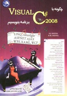 www.payane.ir - چگونه با Visual C# 2008 برنامه بنويسيم