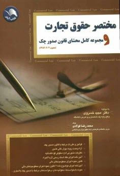 www.payane.ir - مختصر حقوق تجارت (كليات، اشخاص، دلالي و اسناد تجاري) و مجموعه كامل محشاي قانون صدور چك مصوب (1382/6/2)