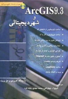 www.payane.ir - ARC GIS و شهر ديجيتالي