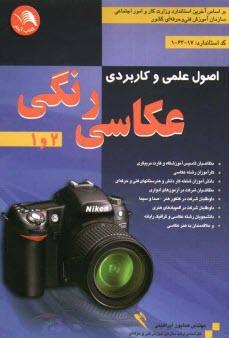 www.payane.ir - اصول علمي و كاربردي عكاسي رنگي 2 - 1