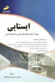 www.payane.ir - ايستايي: خلاصه درس، پرسشهاي چهارگزينهاي، پاسخنامه تشريحي (ويژه آزمونهاي كارداني به كارشناسي)