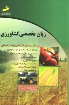 www.payane.ir - زبان تخصصي كشاورزي: ويژه رشتههاي زراعت، اصلاح نباتات و علوم تكنولوژي بذر، شناسايي...