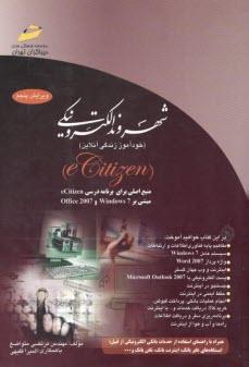 www.payane.ir - شهروند الكترونيكي