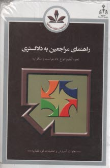 www.payane.ir - راهنماي مراجعين به دادگستري در امور مدني و كيفري