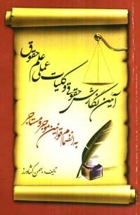 www.payane.ir - آيين نگارش حقوقي و كليات عملي علم حقوق (جلد اول و دوم)